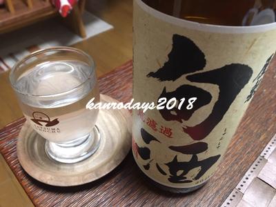 20181201_旬酒黒