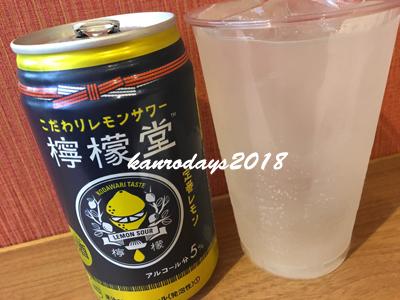 20181111_04檸檬堂5%