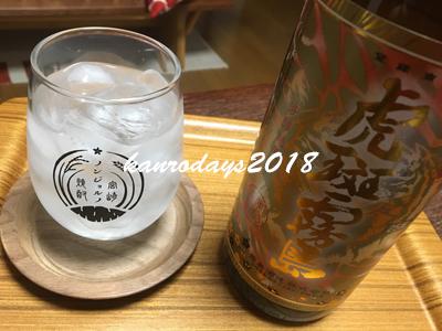 20181206_虎斑霧島