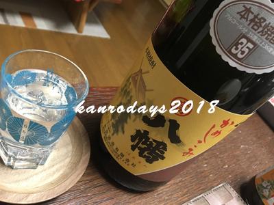 20181222_八幡