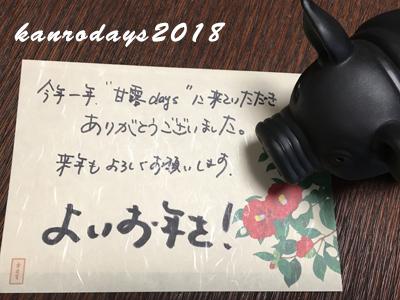 20181231_thankyou2018.jpg