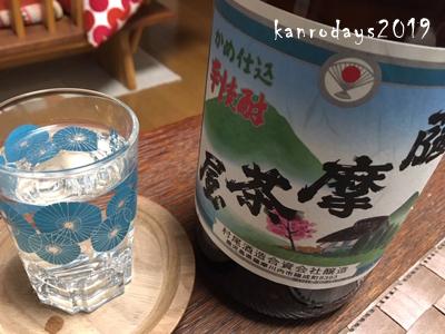 20190106薩摩茶屋1