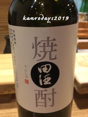 20190111_田酒焼酎