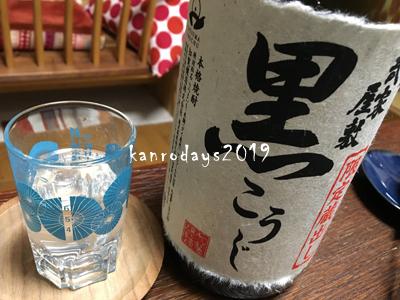 20190113_武家屋敷黒こうじ