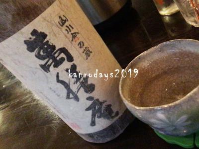 20190130_萬膳庵
