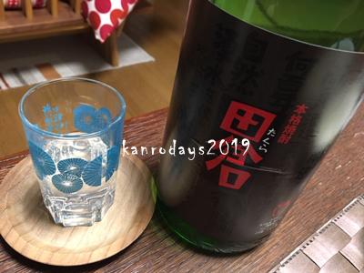 20190131_田倉