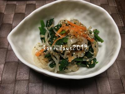20190211_大根とほうれん草のナムル風サラダ