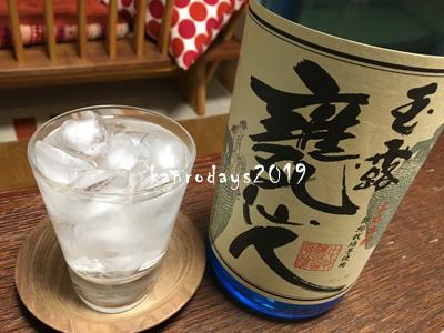 20190211_甕仙人BB