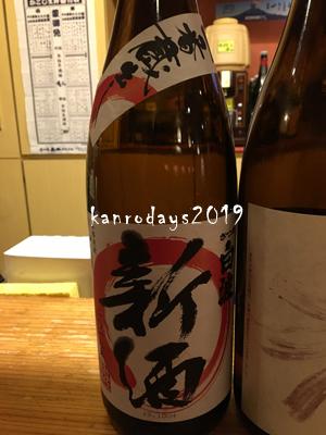 006_白波新酒白