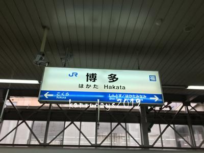 20190207_002博多駅