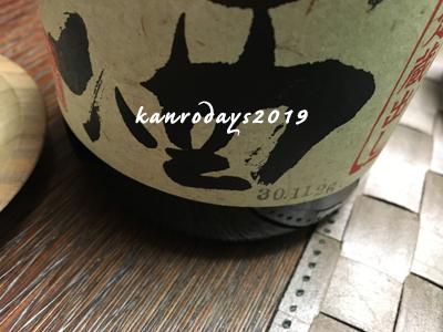 20190216_旬酒白麹2
