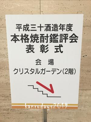 20190208_004鑑評会表彰式