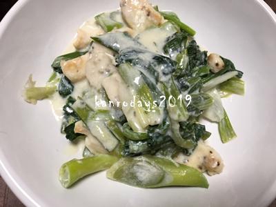 20190220_鶏胸肉と小松菜のクリーム煮