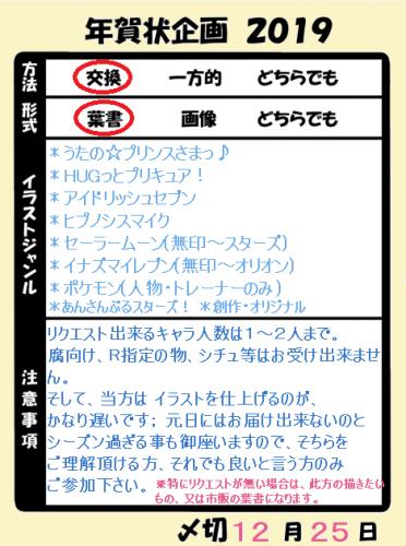 (a nengajyoukikaku2019 new )