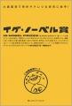 ig_novel_price.jpg