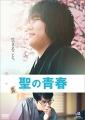satoshi_seisyun_movie.jpg