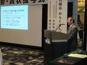 末松会長の講演