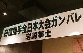 壮行会04