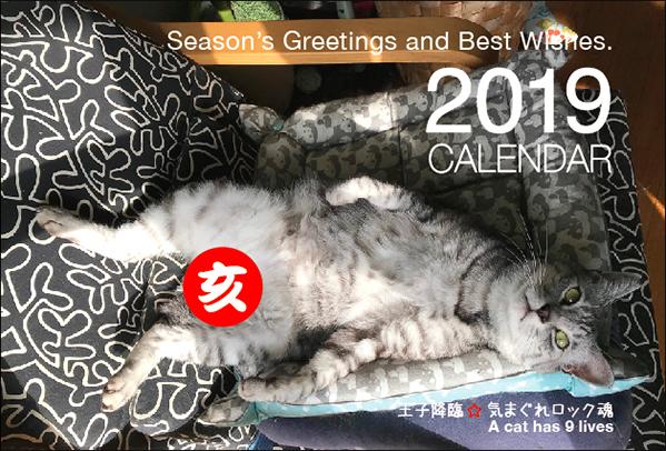 181231_calendarCover.jpg