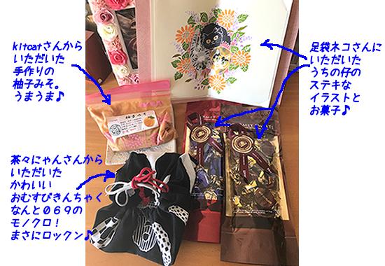 190122_itadakimono.jpg