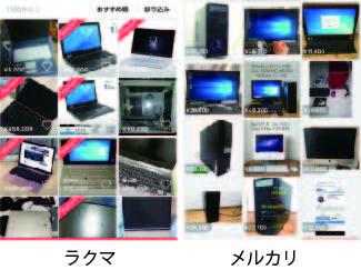 メルカリ・ラクマ 中古パソコンを購入するときの注意点 まとめ