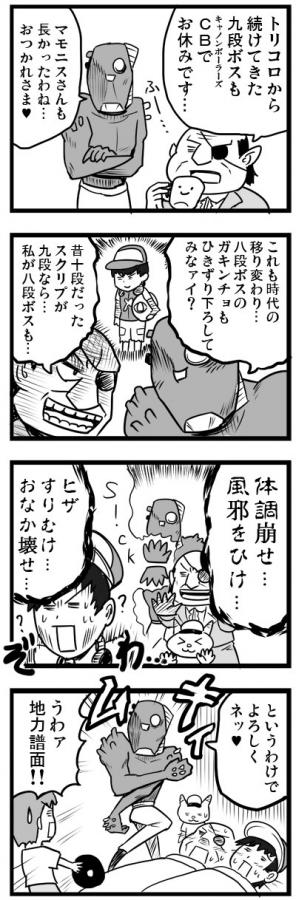 037_ギガデリ八段降板