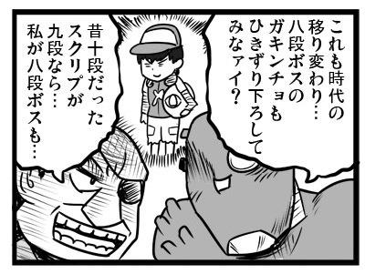 037_ギガデリ八段降板1