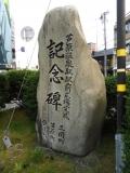 JR芦原温泉駅 芦原温泉駅駅前広場完成記念碑