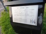 JR芦原温泉駅 狂言「金津地蔵」 其の二 本文