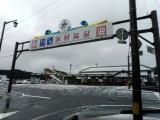 JR浜村駅 歓迎ゲート