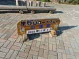 宝登山ロープウェー 宝登山頂駅 駅名標