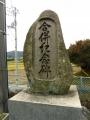 JR伊予亀岡駅 合併紀念碑