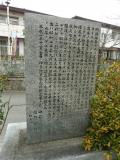 JR伊予亀岡駅 赤尾清知頌徳碑 裏