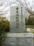 JR伊予亀岡駅 赤尾清知頌徳碑