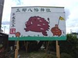 JR加茂郷駅 三郷八幡神社看板