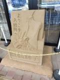 JR郡家駅 麒麟獅子砂像