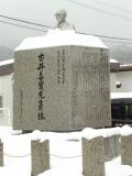 JR郡家駅 古井喜實先生の像