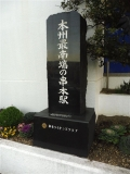 JR串本駅 本州最南端の串本駅