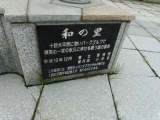 JR幕別駅 和の里 タイトル