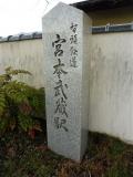 智頭急行宮本武蔵駅 駅名標