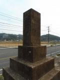 JR永尾駅 永尾驛建設記念碑 裏