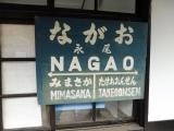 JR永尾駅 駅名標