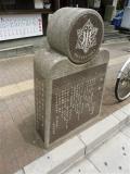 JR西船橋駅 「葛飾小学校開校の地」石碑 道路側