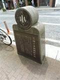 JR西船橋駅 「葛飾小学校開校の地」石碑