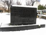 JR鳥取駅 鳥取駅前都市改造完成記念碑