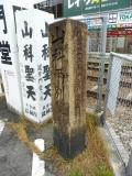 JR・京阪山科駅 本願寺山科両別院道標