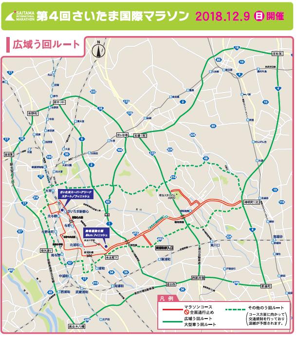 さいたま国際マラソン交通規制2