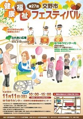 健康福祉フェスティバルポスター