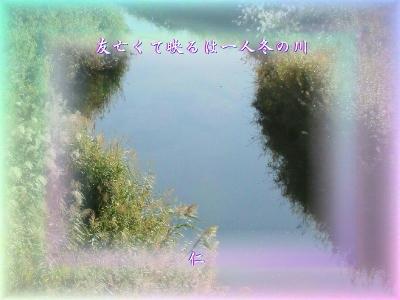 『 友亡くて映るは一人冬の川 』物真似575冬zrk1402
