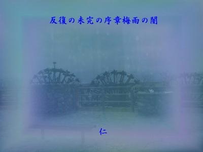 遊行期遊泳575zxt2510『 反復の未完の序章梅雨の闇 』